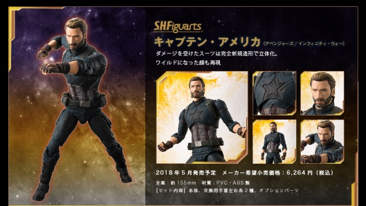 Avengers-Infinity-War-SH-Figuarts-Captain-America