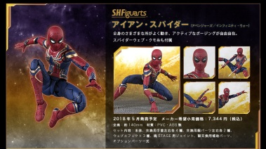 Avengers-Infinity-War-SH-Figuarts-Iron-Spider