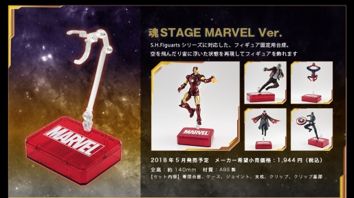 Avengers-Infinity-War-SH-Figuarts-Marvel-Stand