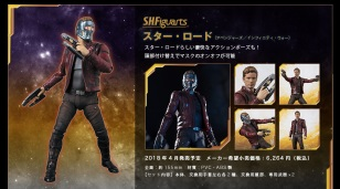 Avengers-Infinity-War-SH-Figuarts-Star-Lord